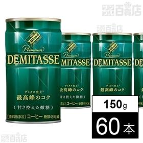 【60本】ダイドーブレンドプレミアム デミタス甘さ控えた微糖...