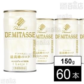 【60本】ダイドーブレンドプレミアム デミタスラテ 150g
