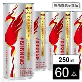 The BURNING 機能性表示食品 250ml