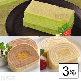 【3種計3個】フリーカットケーキ「ミルクレープセット(プレー...