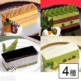【4種4個】フリーカットケーキ「和スイーツセット(マロン/抹...