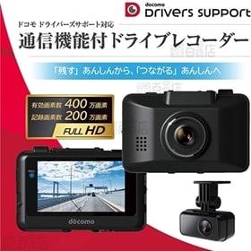 [ドライブレコーダー&セカンドカメラセット] NTTドコモ/...