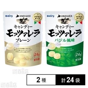 【2種24袋】北海道日高乳業 キャンディーモッツァレラ(プレ...