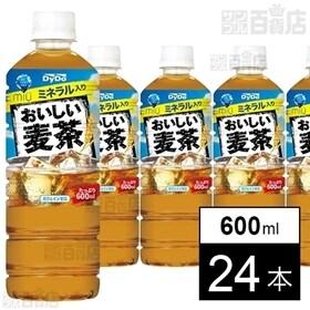 おいしい麦茶 600ml