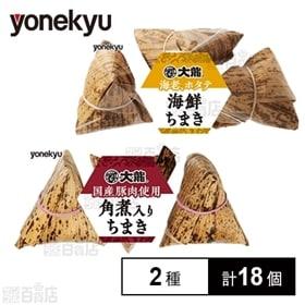 【2種計6袋】米久 ちまきセット(角煮入りちまき/海鮮ちまき...