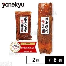 【2種計8個】米久人気 豚肉の味噌煮込みセット ※サイズ違い