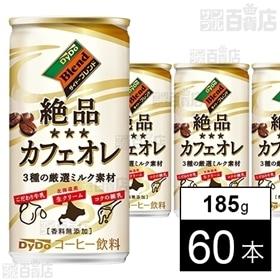 【60本】ダイドーブレンド 絶品カフェオレ