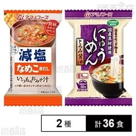 アマノフーズ 減塩いつものおみそ汁 なめこ(赤だし) / に...