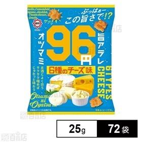 96オツマミ6種のチーズ味 25g