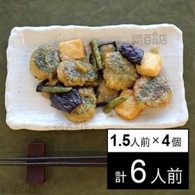 【冷凍】ミールキット 1.5人前×4個 アジつみれ大葉巻き ...