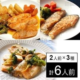 【冷凍】ミールキット 2人前×3種(白身魚のトマトソテー、鮭...