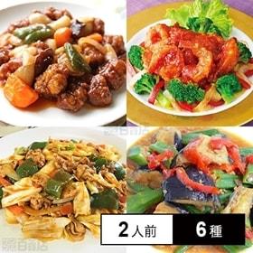 【冷凍】ミールキット 2人前×6種(回鍋肉、エビチリ、酢豚、...