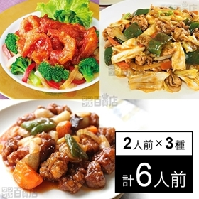 【冷凍】ミールキット 2人前×3種(回鍋肉、エビチリ、酢豚)...