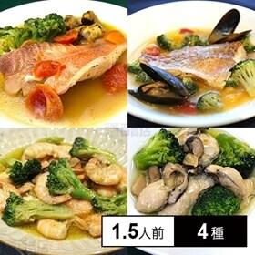 【冷凍】ミールキット 1.5人前×4種(白身魚のアクアパッツァ、海老のアヒージョ、赤魚のアクアパッツァ、牡蠣のアヒージョ) 洋食4種 |10分~15分調理|包丁不要|時短・簡単