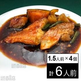 【冷凍】ミールキット 1.5人前×4個 骨取り赤魚の煮付け マルケー食品 |15分調理|包丁不要|時短・簡単