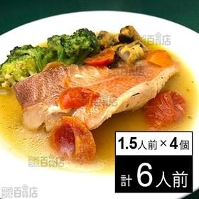 【冷凍】ミールキット 1.5人前×4個 骨取り赤魚のアクアパッツァ マルケー食品 |10分調理|包丁不要|時短・簡単