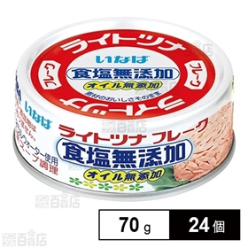 いなば ライトツナ食塩無添加 70g