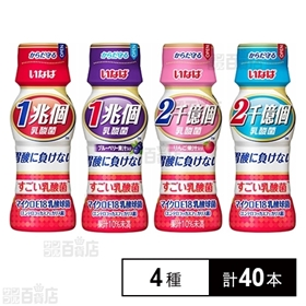 1兆個すごい乳酸菌 (プレーン / ブルーベリー) / 2千...