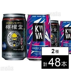 檸檬堂 カミソリレモン350ml&キーバ エナジーウオッカ3...