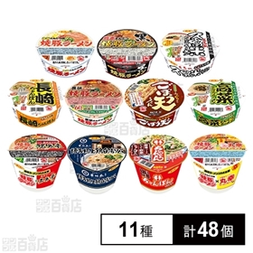 サンポー食品 九州カップ麺セット