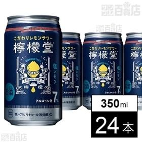 檸檬堂 塩レモン 350ml