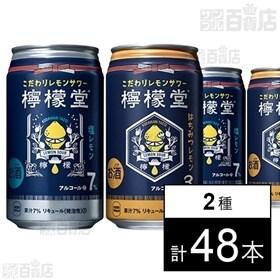 檸檬堂 塩レモン / はちみつレモン 350ml