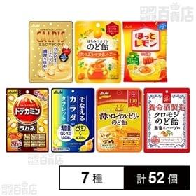 のど飴・タブレット7種セット