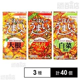 ごはんがうまい (白菜炒め70g / ニラもやし炒め70g ...