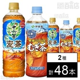 アサヒ飲料 十六茶麦茶 PET 660ml/伊藤園 健康ミネ...