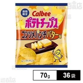 ポテトチップス コンソメパンチ バター味 70g