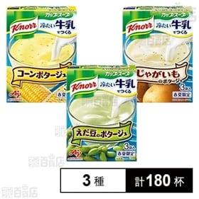 3種「クノールⓇ カップスープ」冷たい牛乳でつくる(コーン・...