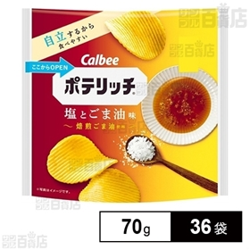 ポテリッチ 塩とごま油味 70g