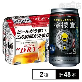アサヒ スーパードライ 350ml / 檸檬堂 カミソリレモ...