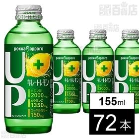 キレートレモンアップ155ml