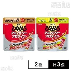 ザバス アミノパワープロテイン (カフェオレ 33本入/レモ...