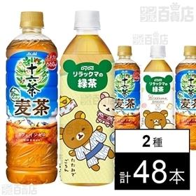アサヒ 十六茶麦茶  660ml /リラックマの緑茶 500...