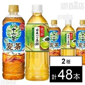 アサヒ 十六茶麦茶  660ml /葉の茶 日本一の茶師監修...