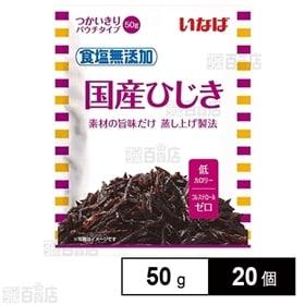 食塩無添加 国産ひじき パウチ 50g