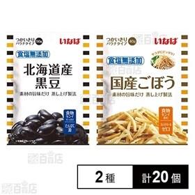 食塩無添加パウチ ごぼう 40g / 黒豆 50g