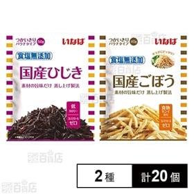 食塩無添加パウチ ひじき 50g / ごぼう 40g