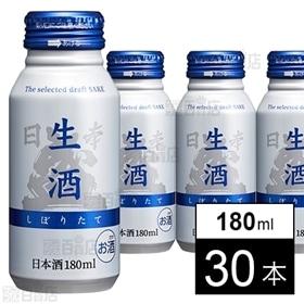 生酒 ボトル缶 180ml