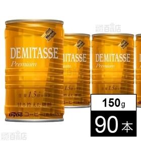 ダイドーブレンドプレミアム デミタス甘さ控えた微糖 150g