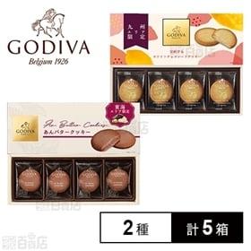 [2種計5箱]GODIVA 安納芋&ホワイトチョコレートクッキー(8枚入)/あんバタークッキー(8枚入) | ゴディバの地域限定の2種類のクッキーセット♪