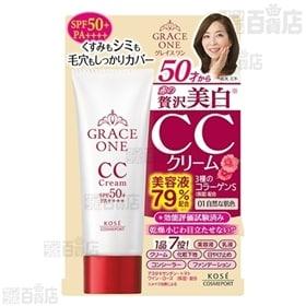 【1個】グレイスワン CCクリームUV01 50g [抽選サンプル]■