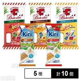 【5種計10個】キリ&スティック 2種 / ベルキューブ 3...