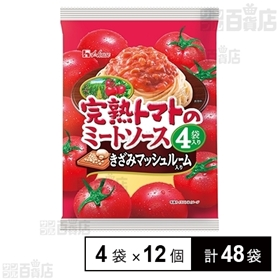 完熟トマトのミートソース きざみマッシュルーム入り 520g...