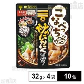 ミツカン こなべっち 炒めにんにく醤油鍋つゆ 32g×4袋
