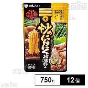 ミツカン 〆まで美味しい炒めにんにく醤油鍋つゆ ストレート ...