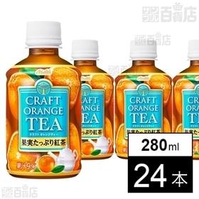 アサヒ クラフトオレンジティー PET 280ml
