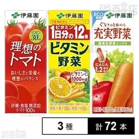 ビタミン野菜 200ml/充実野菜 緑黄色野菜ミックス 20...